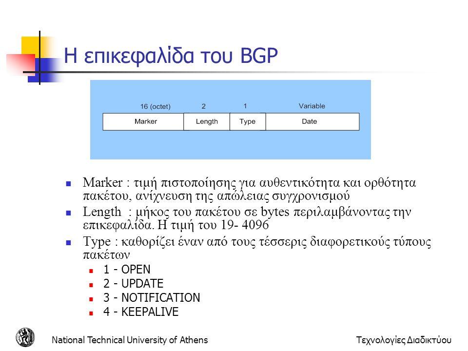 National Technical University of AthensΤεχνολογίες Διαδικτύου Η επικεφαλίδα του BGP Marker : τιμή πιστοποίησης για αυθεντικότητα και ορθότητα πακέτου,
