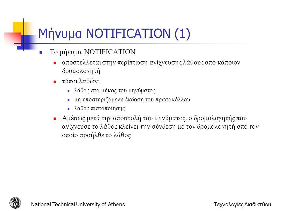 National Technical University of AthensΤεχνολογίες Διαδικτύου Μήνυμα NOTIFICATION (1) To μήνυμα NOTIFICATION αποστέλλεται στην περίπτωση ανίχνευσης λά