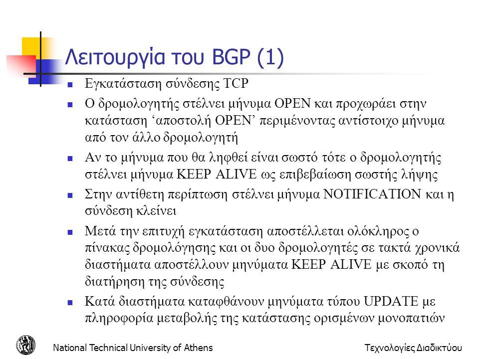 National Technical University of AthensΤεχνολογίες Διαδικτύου Λειτουργία του BGP (1) Εγκατάσταση σύνδεσης TCP Ο δρομολογητής στέλνει μήνυμα OPEN και π