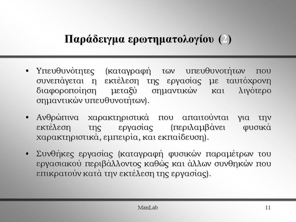 ManLab11 Παράδειγμα ερωτηματολογίου (2) Υπευθυνότητες (καταγραφή των υπευθυνοτήτων που συνεπάγεται η εκτέλεση της εργασίας με ταυτόχρονη διαφοροποίηση μεταξύ σημαντικών και λιγότερο σημαντικών υπευθυνοτήτων).Υπευθυνότητες (καταγραφή των υπευθυνοτήτων που συνεπάγεται η εκτέλεση της εργασίας με ταυτόχρονη διαφοροποίηση μεταξύ σημαντικών και λιγότερο σημαντικών υπευθυνοτήτων).