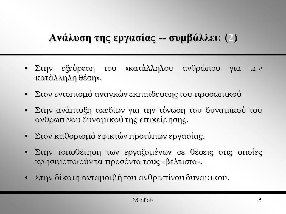 ManLab16 Περιγραφή εργασίας Γραπτή δήλωση που περιλαμβάνει:   Καθήκοντα   Συνθήκες εργασίας   Άλλες απόψεις Σε κάθε οργανισμό υπάρχουν τυποποιημένες φόρμες Περιγραφής της εργασίας.
