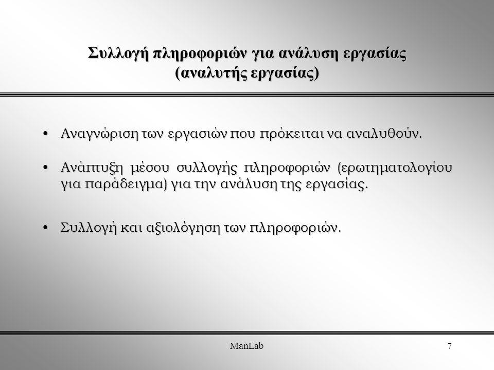 ManLab18 Περιγραφή εργασίας (3) Συνθήκες εργασίας Λεπτομέρειες για το εργασιακό περιβάλλον:  Ώρες εργασίας  Υγιεινή και ασφάλεια  Απαιτήσεις σε ταξίδια Εγκρίσεις Αφορά την έγκριση των πληροφοριών που παρέχονται στην συμπληρωμένη φόρμα Περιγραφής της ΕργασίαςΑφορά την έγκριση των πληροφοριών που παρέχονται στην συμπληρωμένη φόρμα Περιγραφής της Εργασίας