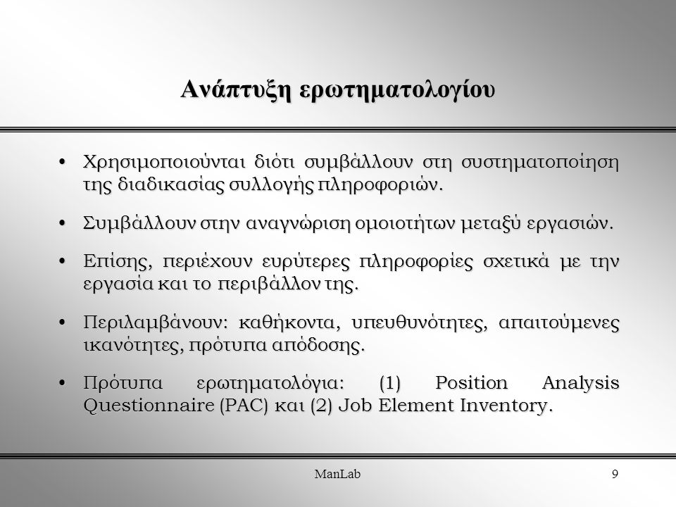 ManLab20 Πρότυπα απόδοσης της εργασίας Τα πρότυπα εξυπηρετούν δύο λειτουργίες:  Θα αποτελέσουν τους στόχους των εργαζομένων (κίνητρα, εργασιακή ικανοποίηση)  Γίνονται κριτήρια με τα οποία μετρείται η απόδοση της εργασίας Τα κριτήρια ελέγχου της εργασίας χρειάζονται τα παραπάνω κριτήρια για να υπολογίσουν την απόδοση της εργασίας.