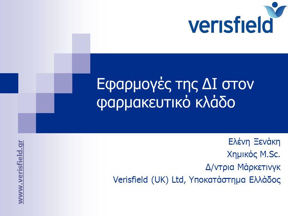 www.verisfield.gr Εφαρμογές της ΔΙ στον φαρμακευτικό κλάδο Ελένη Ξενάκη Χημικός M.Sc. Δ/ντρια Μάρκετινγκ Verisfield (UK) Ltd, Υποκατάστημα Ελλάδος