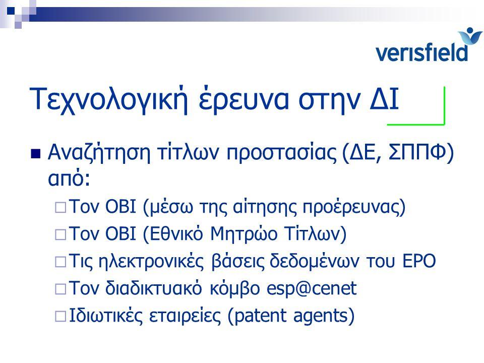 Τεχνολογική έρευνα στην ΔΙ Αναζήτηση τίτλων προστασίας (ΔΕ, ΣΠΠΦ) από:  Τον ΟΒΙ (μέσω της αίτησης προέρευνας)  Τον ΟΒΙ (Εθνικό Μητρώο Τίτλων)  Τις