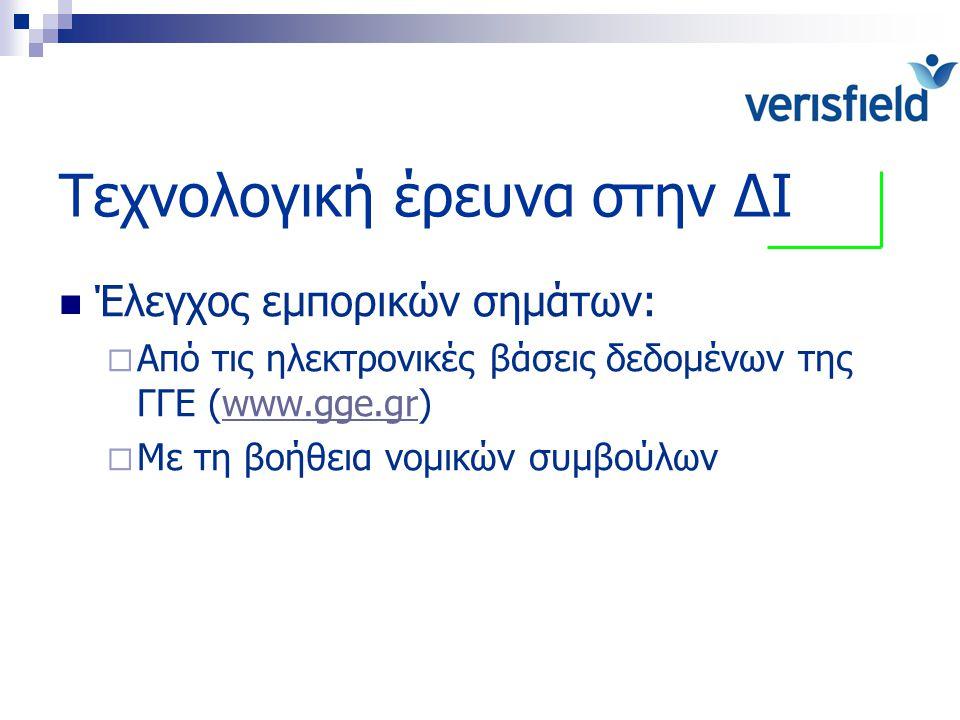 Τεχνολογική έρευνα στην ΔΙ Έλεγχος εμπορικών σημάτων:  Από τις ηλεκτρονικές βάσεις δεδομένων της ΓΓΕ (www.gge.gr)www.gge.gr  Με τη βοήθεια νομικών σ