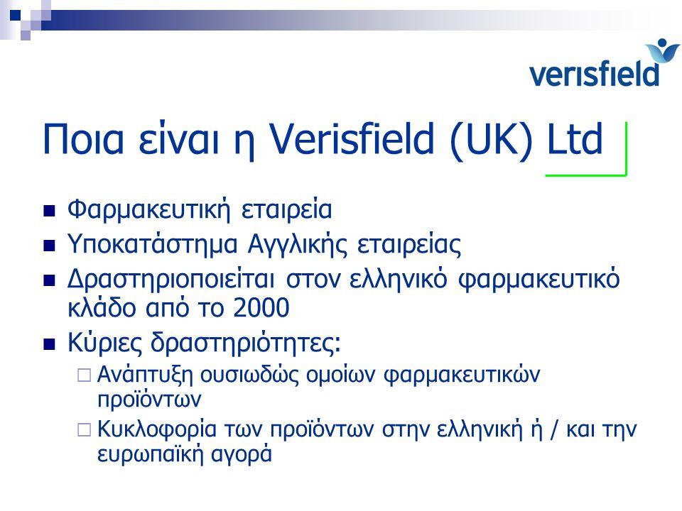 Ποια είναι η Verisfield (UK) Ltd Φαρμακευτική εταιρεία Υποκατάστημα Αγγλικής εταιρείας Δραστηριοποιείται στον ελληνικό φαρμακευτικό κλάδο από το 2000