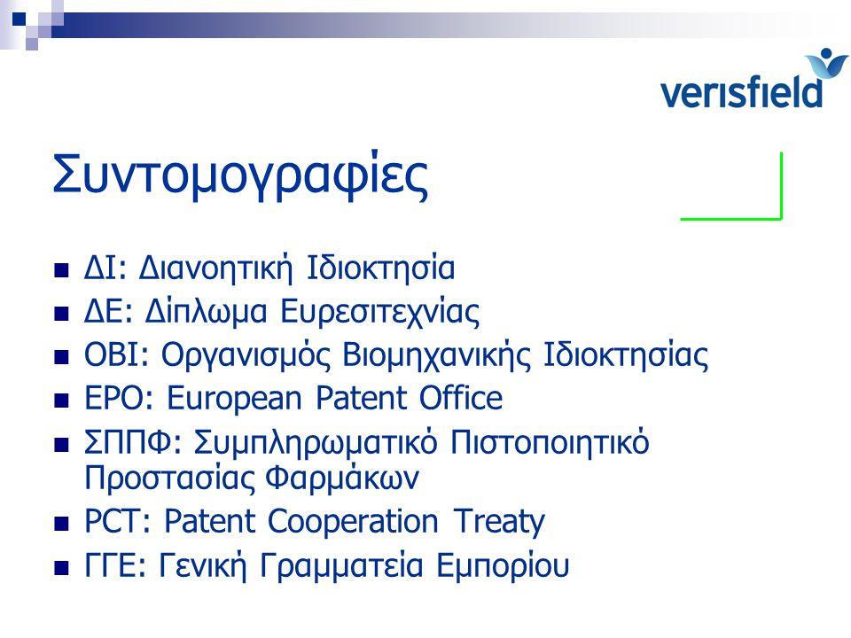 Συντομογραφίες ΔΙ: Διανοητική Ιδιοκτησία ΔΕ: Δίπλωμα Ευρεσιτεχνίας ΟΒΙ: Οργανισμός Βιομηχανικής Ιδιοκτησίας EPO: European Patent Office ΣΠΠΦ: Συμπληρω