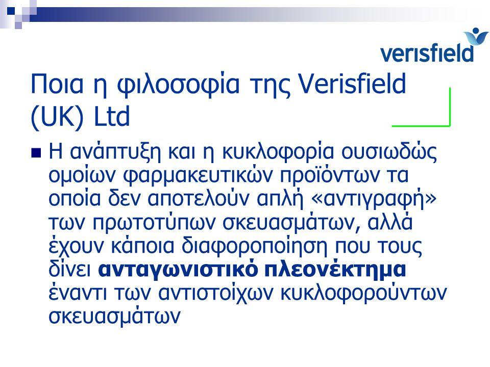 Ανταγωνιστικά πλεονεκτήματα προϊόντων Verisfield (UK) Ltd Διαφορετική σύνθεση αναφορικά με τα έκδοχα:  Πιο ασφαλή προϊόντα  Πιο ευχάριστα στη χορήγηση  Προϊόντα με βελτιωμένα φυσικοχημικά χαρακτηριστικά  Προϊόντα με διαφορετική φαρμακοτεχνική μορφή