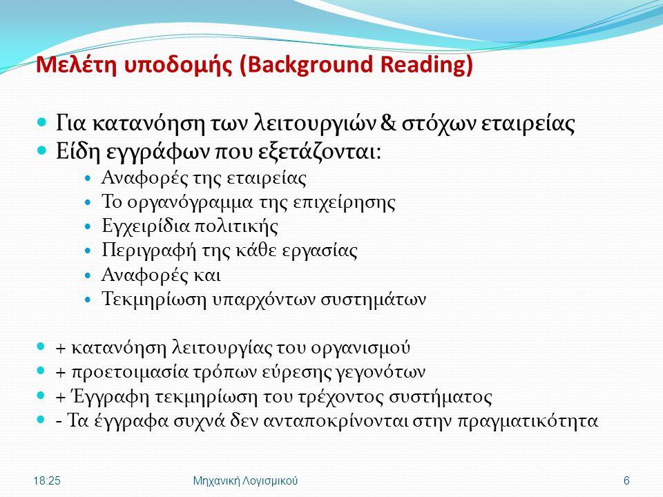 Μελέτη υποδομής (Background Reading) Για κατανόηση των λειτουργιών & στόχων εταιρείας Είδη εγγράφων που εξετάζονται: Αναφορές της εταιρείας Το οργανόγ