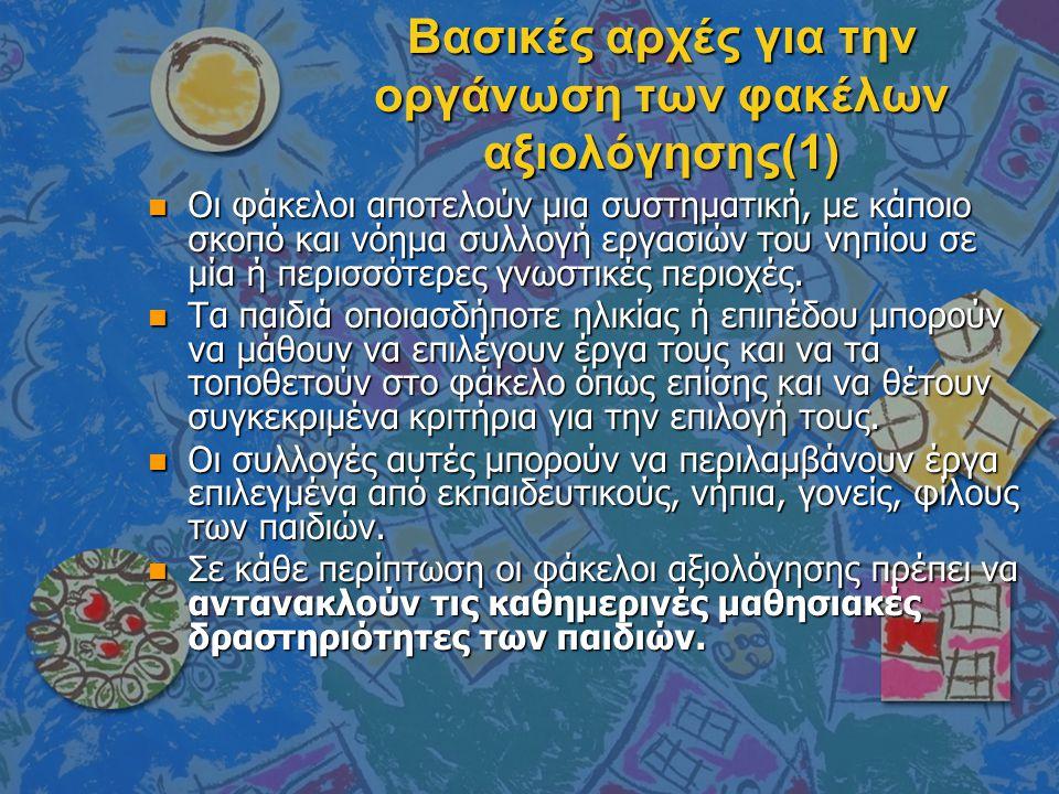 Βασικές αρχές για την οργάνωση των φακέλων αξιολόγησης(1) n Οι φάκελοι αποτελούν μια συστηματική, με κάποιο σκοπό και νόημα συλλογή εργασιών του νηπίο