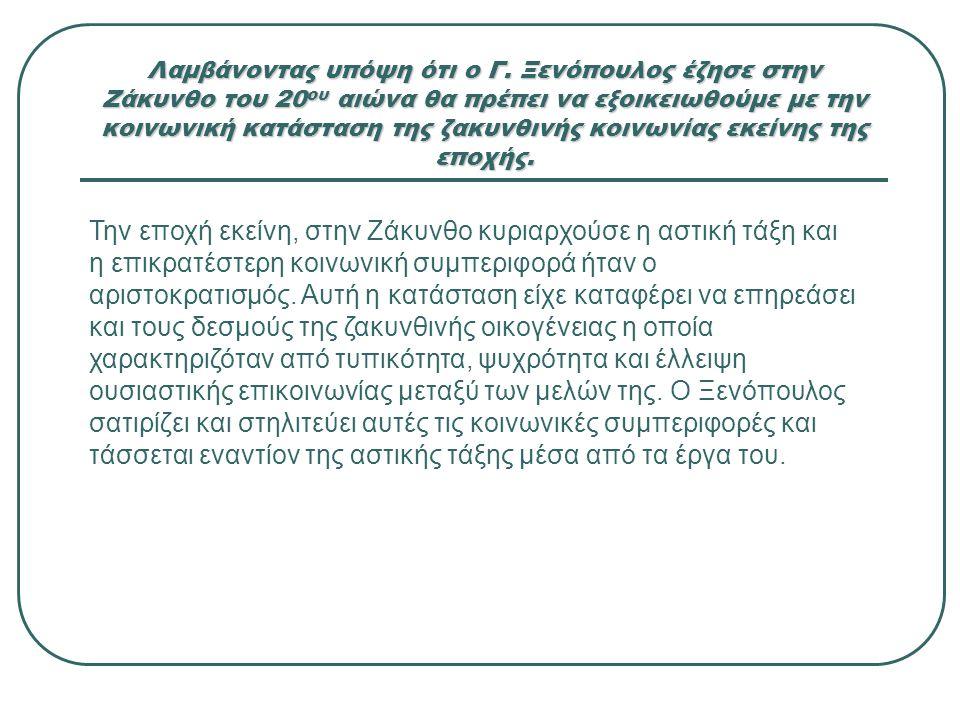 Λαμβάνοντας υπόψη ότι ο Γ. Ξενόπουλος έζησε στην Ζάκυνθο του 20 ου αιώνα θα πρέπει να εξοικειωθούμε με την κοινωνική κατάσταση της ζακυνθινής κοινωνία