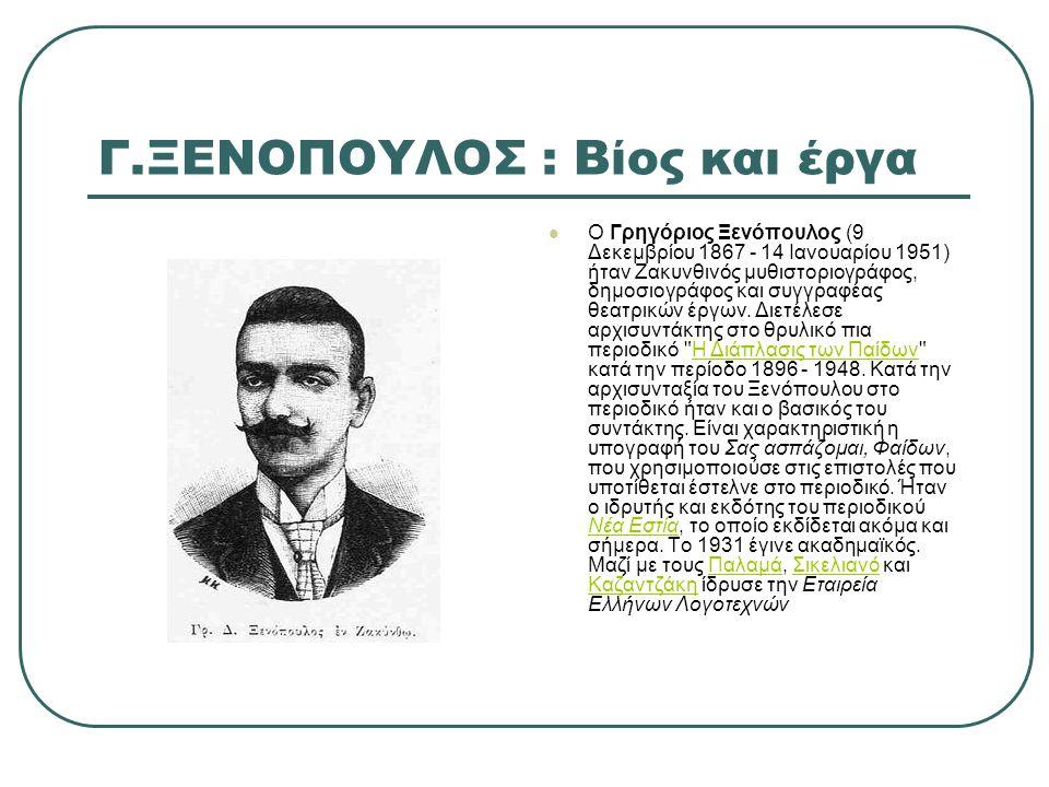 Γ.ΞΕΝΟΠΟΥΛΟΣ : Βίος και έργα Ο Γρηγόριος Ξενόπουλος (9 Δεκεμβρίου 1867 - 14 Ιανουαρίου 1951) ήταν Ζακυνθινός μυθιστοριογράφος, δημοσιογράφος και συγγρ