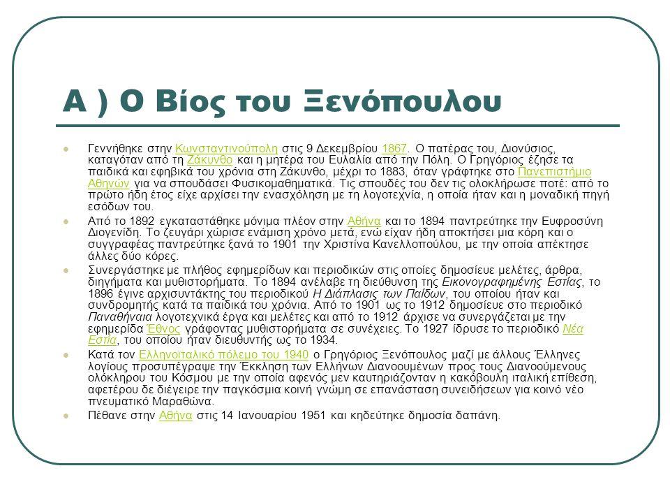 Α ) Ο Βίος του Ξενόπουλου Γεννήθηκε στην Κωνσταντινούπολη στις 9 Δεκεμβρίου 1867. Ο πατέρας του, Διονύσιος, καταγόταν από τη Ζάκυνθο και η μητέρα του