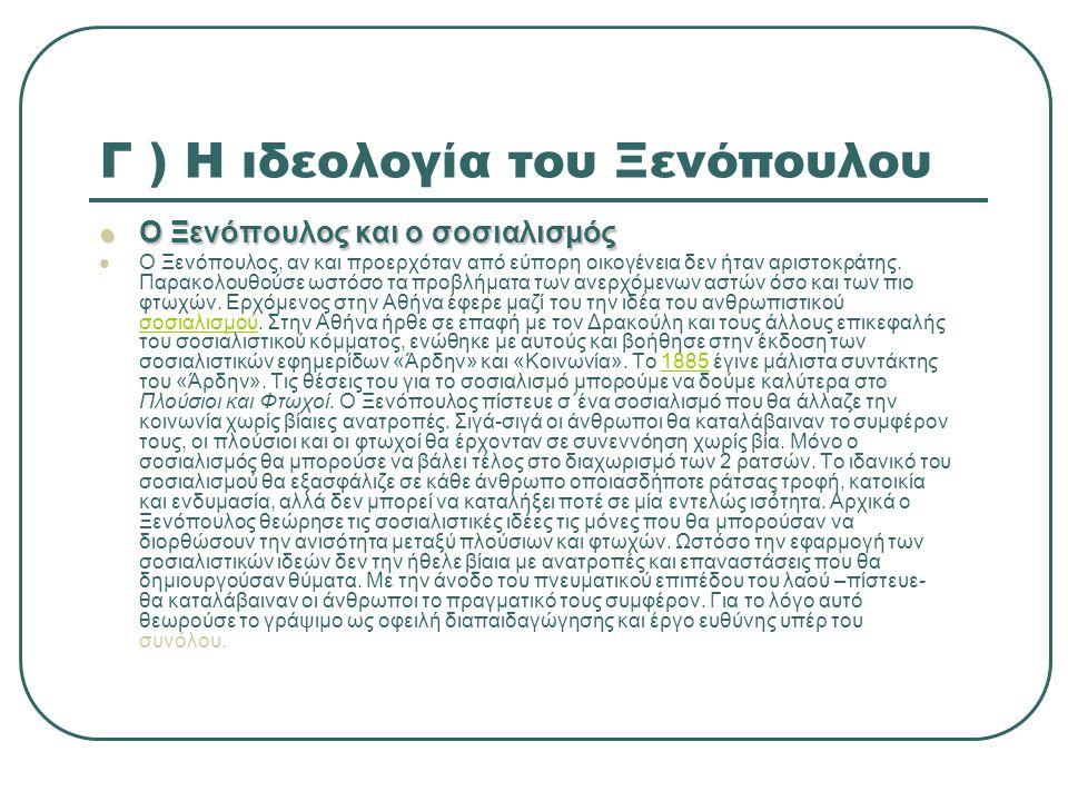 Γ ) Η ιδεολογία του Ξενόπουλου Ο Ξενόπουλος και ο σοσιαλισμός Ο Ξενόπουλος και ο σοσιαλισμός Ο Ξενόπουλος, αν και προερχόταν από εύπορη οικογένεια δεν