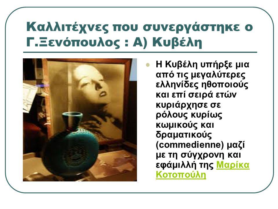 Καλλιτέχνες που συνεργάστηκε ο Γ.Ξενόπουλος : A) Κυβέλη Η Κυβέλη υπήρξε μια από τις μεγαλύτερες ελληνίδες ηθοποιούς και επί σειρά ετών κυριάρχησε σε ρ
