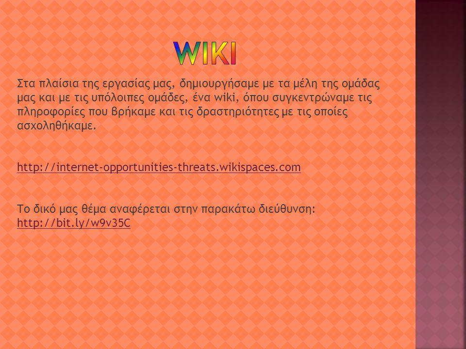 Στα πλαίσια της εργασίας μας, δημιουργήσαμε με τα μέλη της ομάδας μας και με τις υπόλοιπες ομάδες, ένα wiki, όπου συγκεντρώναμε τις πληροφορίες που βρήκαμε και τις δραστηριότητες με τις οποίες ασχοληθήκαμε.