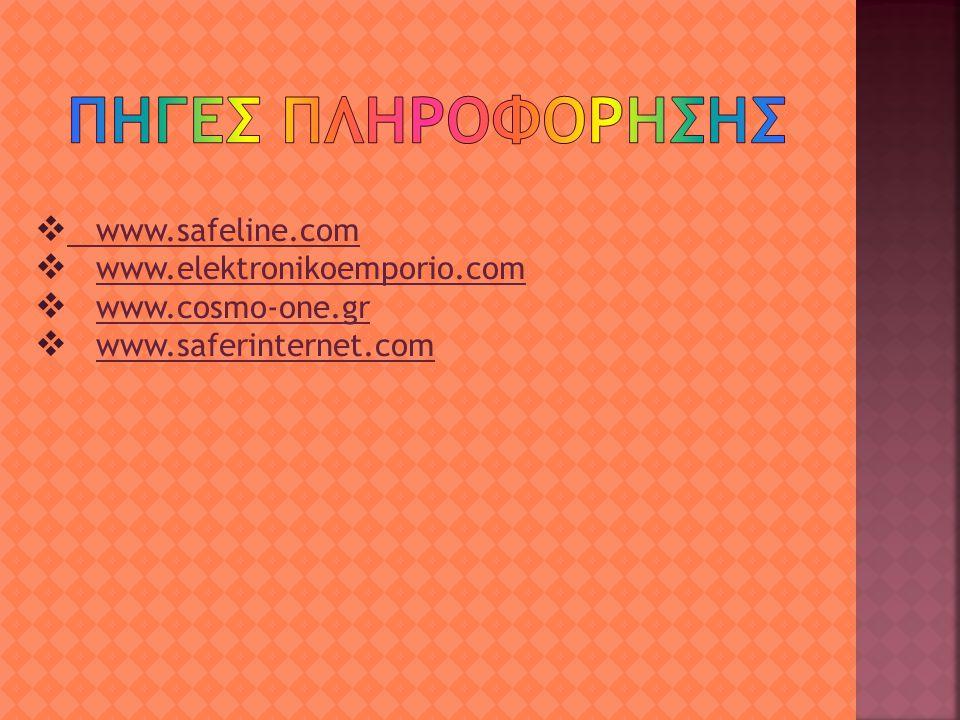  www.safeline.com www.safeline.com  www.elektronikoemporio.comwww.elektronikoemporio.com  www.cosmo-one.grwww.cosmo-one.gr  www.saferinternet.comwww.saferinternet.com