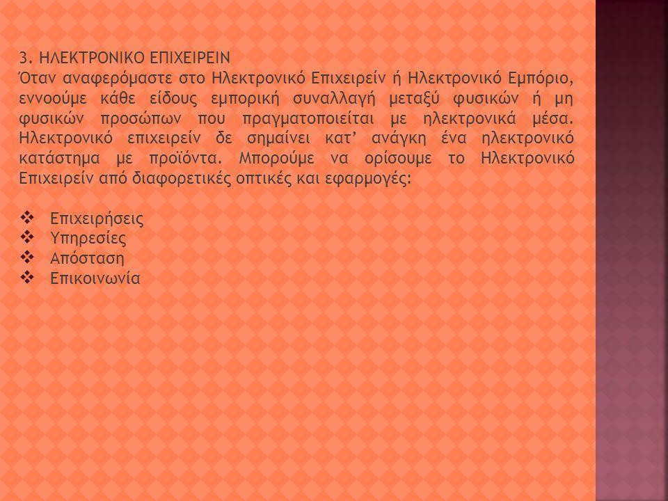 Άννα Ράουτσα Βάσω Παπαδοπούλου Γεωργία Ταταρίδου Δέσποινα Κεμερίδου Ιωάννα Μαράση