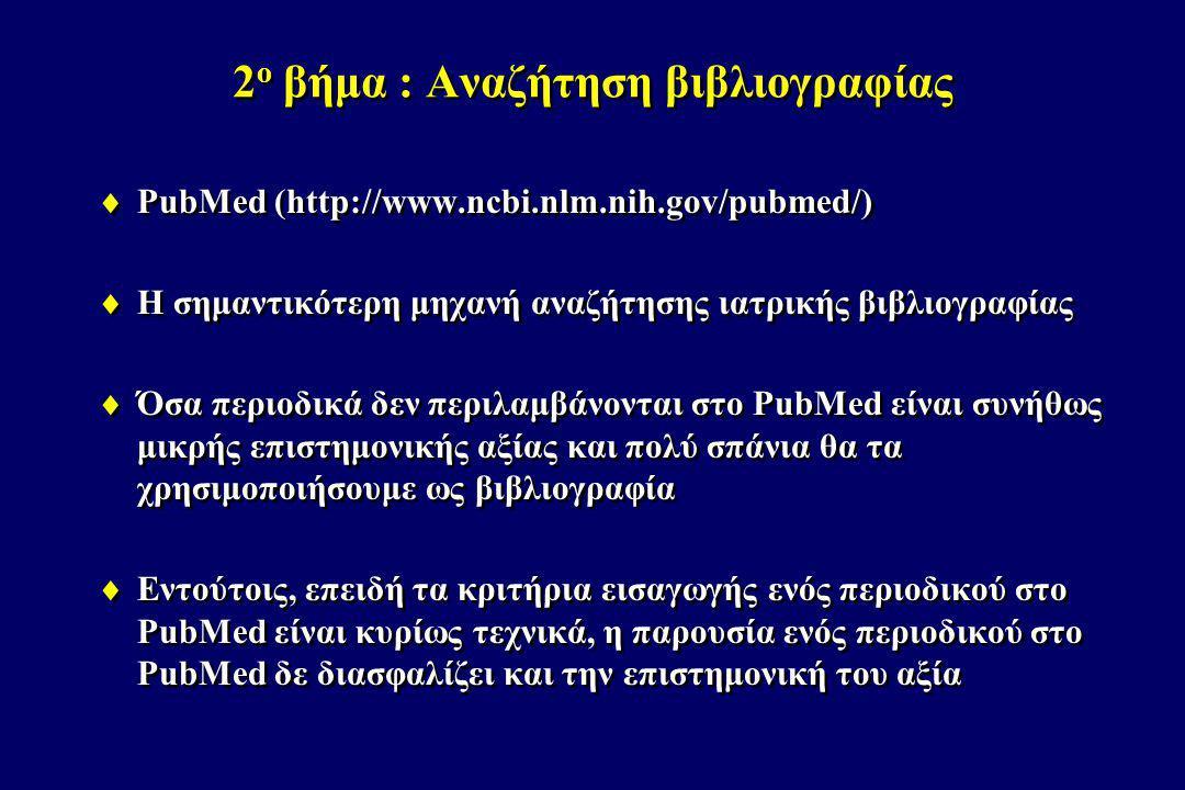 Αναζήτηση βιβλιογραφίας στο PubMed (Ι)  Η αναζήτηση άρθρων στο PubMed γίνεται κυρίως με το θέμα που αναζητούμε π.χ.