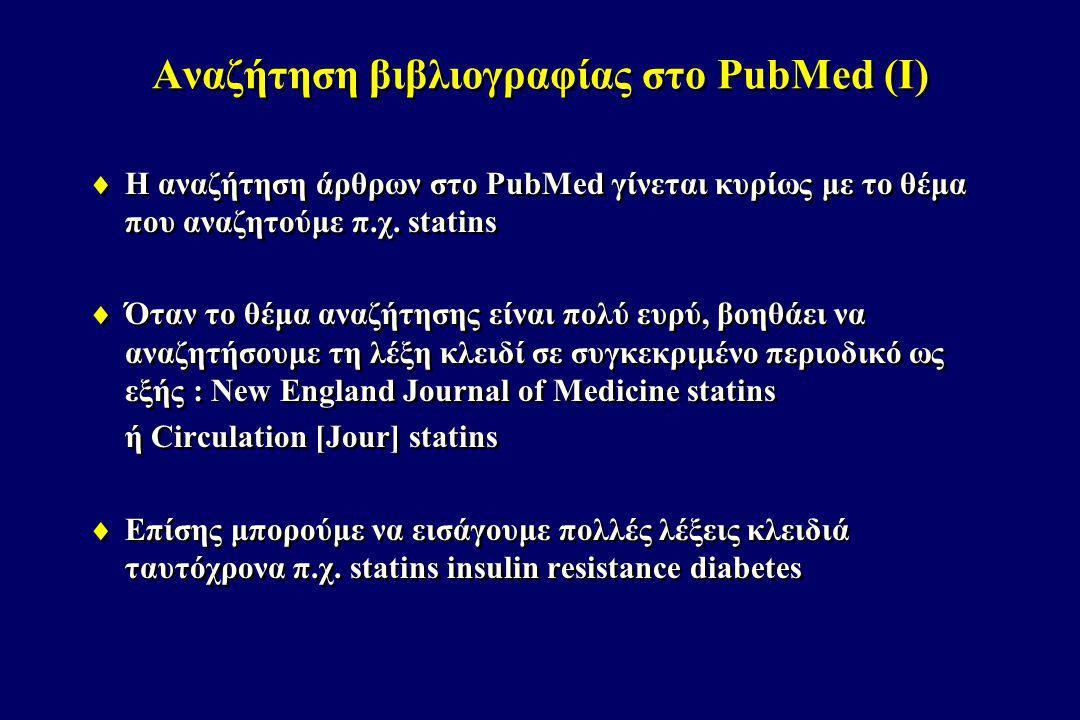 Αναζήτηση βιβλιογραφίας στο Medline (ΙΙ) Σε κάθε άρθρο στο PubMed εμφανίζονται  Άρθρα με ανάλογο περιεχόμενο τα οποία μπορούμε να εμφανίσουμε με βάση την συνάφεια ή το έτος δημοσίευσης  Άρθρα του PubMed Central (πλήρες κείμενο) που χρησιμοποίησαν το άρθρο ως βιβλιογραφική αναφορά Σε κάθε άρθρο στο PubMed εμφανίζονται  Άρθρα με ανάλογο περιεχόμενο τα οποία μπορούμε να εμφανίσουμε με βάση την συνάφεια ή το έτος δημοσίευσης  Άρθρα του PubMed Central (πλήρες κείμενο) που χρησιμοποίησαν το άρθρο ως βιβλιογραφική αναφορά