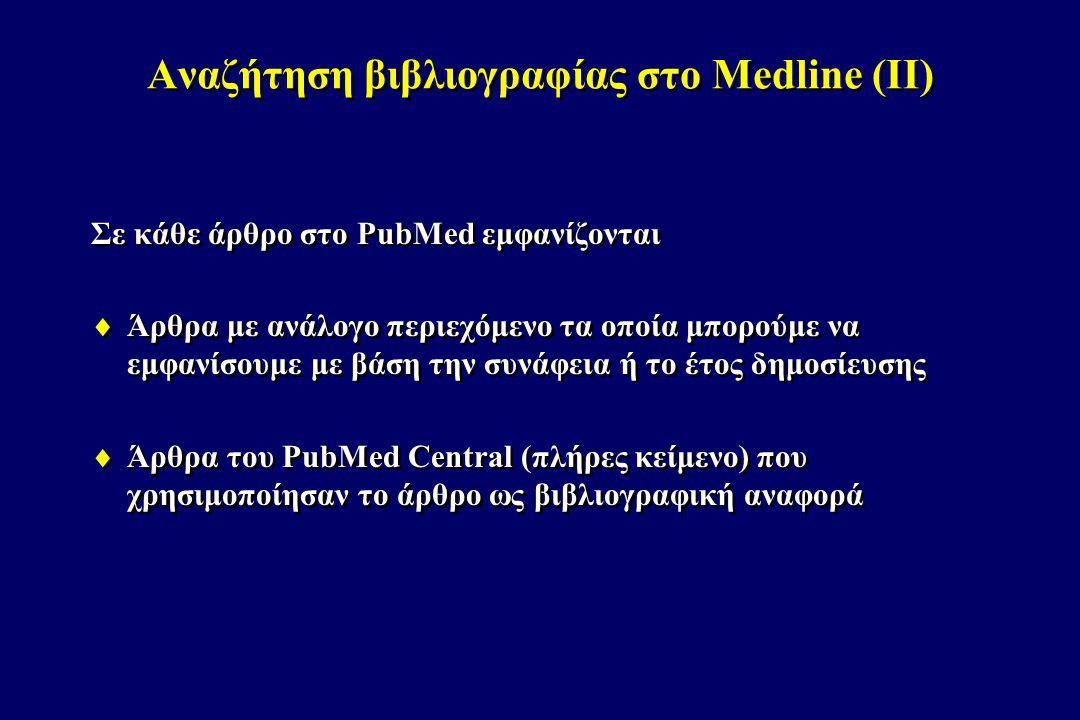 Βιβλιογραφικές αναφορές άρθρων  Σημαντικός τρόπος αναζήτησης σχετικών άρθρων  Προφανώς, ο περιορισμός τους είναι ότι πρόκειται για παλιότερα άρθρα  Ωστόσο, τα μεγάλα περιοδικά έχουν στο τέλος του άρθρου και links σε άρθρα άλλων μεγάλων περιοδικών που χρησιμοποίησαν ως βιβλιογραφική αναφορά το άρθρο  Σημαντικός τρόπος αναζήτησης σχετικών άρθρων  Προφανώς, ο περιορισμός τους είναι ότι πρόκειται για παλιότερα άρθρα  Ωστόσο, τα μεγάλα περιοδικά έχουν στο τέλος του άρθρου και links σε άρθρα άλλων μεγάλων περιοδικών που χρησιμοποίησαν ως βιβλιογραφική αναφορά το άρθρο