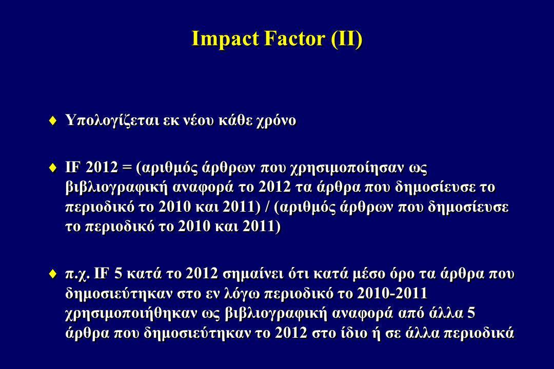 Impact factor (IΙΙ)  Καλό είναι να αναζητήσουμε άρθρα σχετικά με το θέμα μας που δημοσιεύτηκαν την τελευταία δεκαετία στα τουλάχιστον 5 πιο σημαντικά περιοδικά του χώρου (με τον υψηλότερο Impact factor) που δημοσιεύουν πρωτότυπες εργασίες  Στο PubMed πληκτρολογούμε : New England Journal of Medicine statins stroke ή Circulation [Jour] statins stroke  Καλό είναι να αναζητήσουμε άρθρα σχετικά με το θέμα μας που δημοσιεύτηκαν την τελευταία δεκαετία στα τουλάχιστον 5 πιο σημαντικά περιοδικά του χώρου (με τον υψηλότερο Impact factor) που δημοσιεύουν πρωτότυπες εργασίες  Στο PubMed πληκτρολογούμε : New England Journal of Medicine statins stroke ή Circulation [Jour] statins stroke