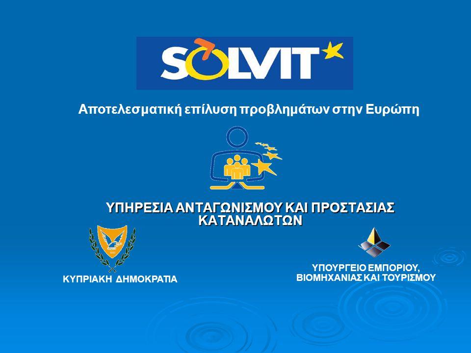 Παράπονα που χειρίστηκε το Κέντρο SOLVIT Κύπρου το 2011 Το Κέντρο SOLVIT Κύπρου δέχθηκε:  117 παράπονα  13 αιτήματα για παροχή πληροφοριών  Πέραν από τα 117 παράπονα που δέχτηκε το 2011, χειρίστηκε και 29 παράπονα που είχαν μεταφερθεί από προηγούμενη χρονική περίοδο.