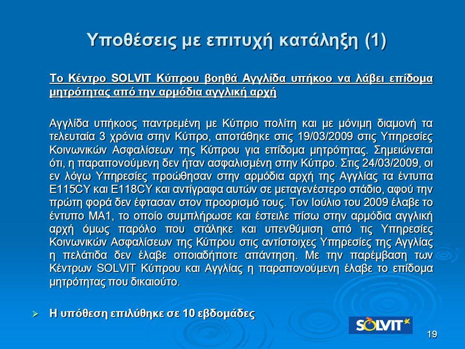 19 Υποθέσεις με επιτυχή κατάληξη (1) Το Κέντρο SOLVIT Κύπρου βοηθά Αγγλίδα υπήκοο να λάβει επίδομα μητρότητας από την αρμόδια αγγλική αρχή Αγγλίδα υπή