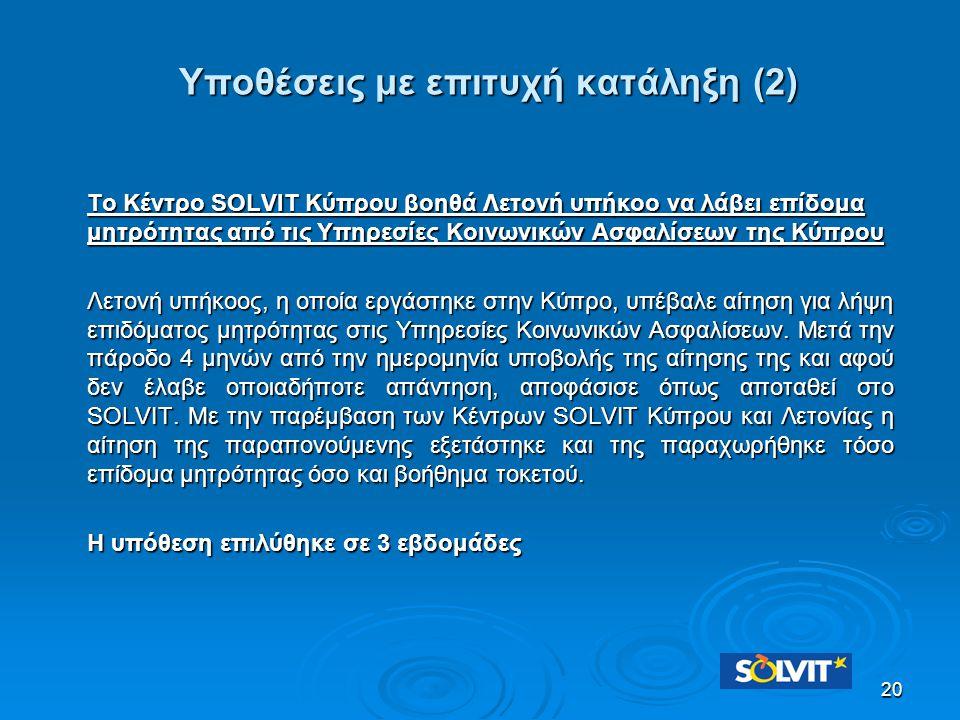 20 Υποθέσεις με επιτυχή κατάληξη (2) Το Κέντρο SOLVIT Κύπρου βοηθά Λετονή υπήκοο να λάβει επίδομα μητρότητας από τις Υπηρεσίες Κοινωνικών Ασφαλίσεων τ