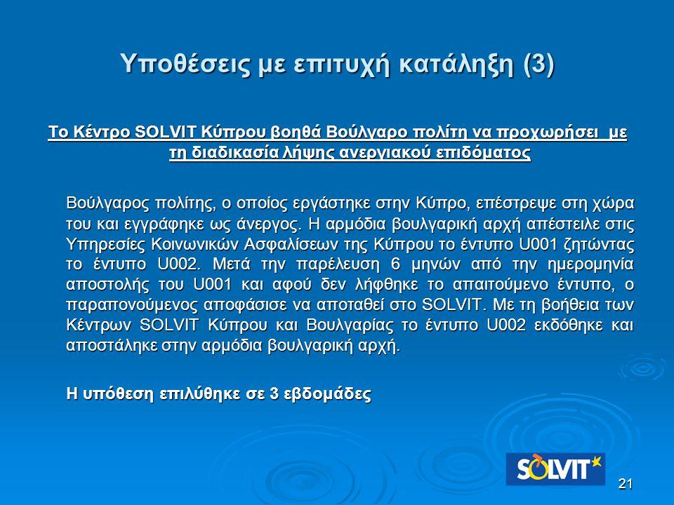 Υποθέσεις με επιτυχή κατάληξη (3) Το Κέντρο SOLVIT Κύπρου βοηθά Βούλγαρο πολίτη να προχωρήσει με τη διαδικασία λήψης ανεργιακού επιδόματος Βούλγαρος π