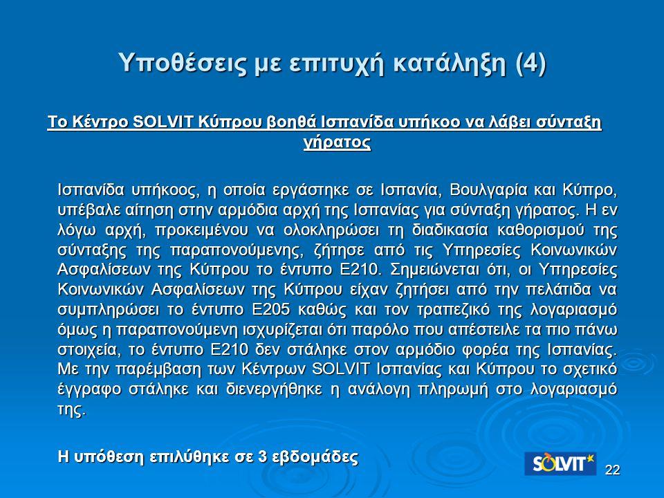 Υποθέσεις με επιτυχή κατάληξη (4) Το Κέντρο SOLVIT Κύπρου βοηθά Ισπανίδα υπήκοο να λάβει σύνταξη γήρατος Ισπανίδα υπήκοος, η οποία εργάστηκε σε Ισπανί