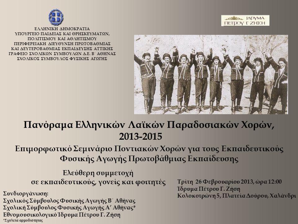 Επιμορφωτικό Σεμινάριο Ποντιακών Χορών για τους Εκπαιδευτικούς Φυσικής Αγωγής Πρωτοβάθμιας Εκπαίδευσης Τρίτη 26 Φεβρουαρίου 2013, ώρα 12:00 Ίδρυμα Πέτρου Γ.