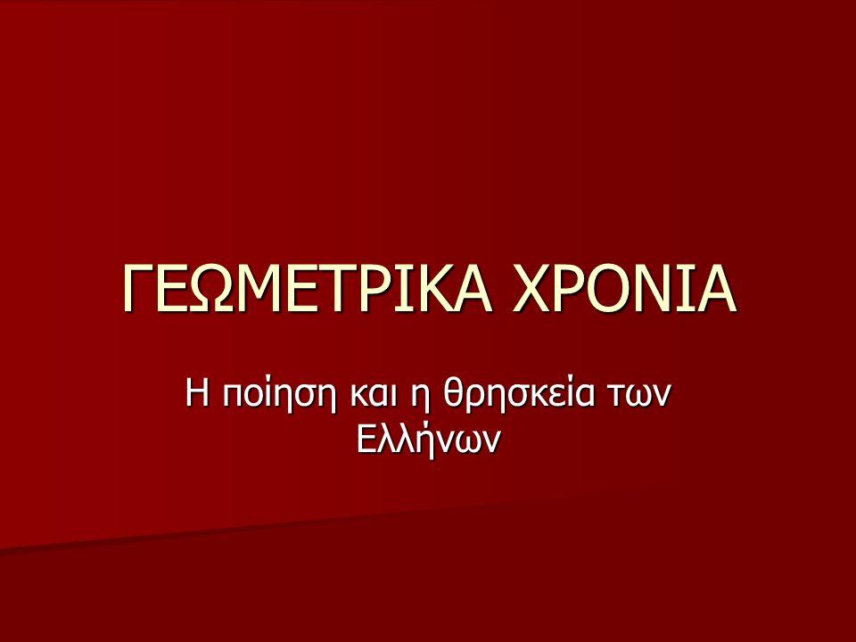 ΓΕΩΜΕΤΡΙΚΑ ΧΡΟΝΙΑ Η ποίηση και η θρησκεία των Ελλήνων