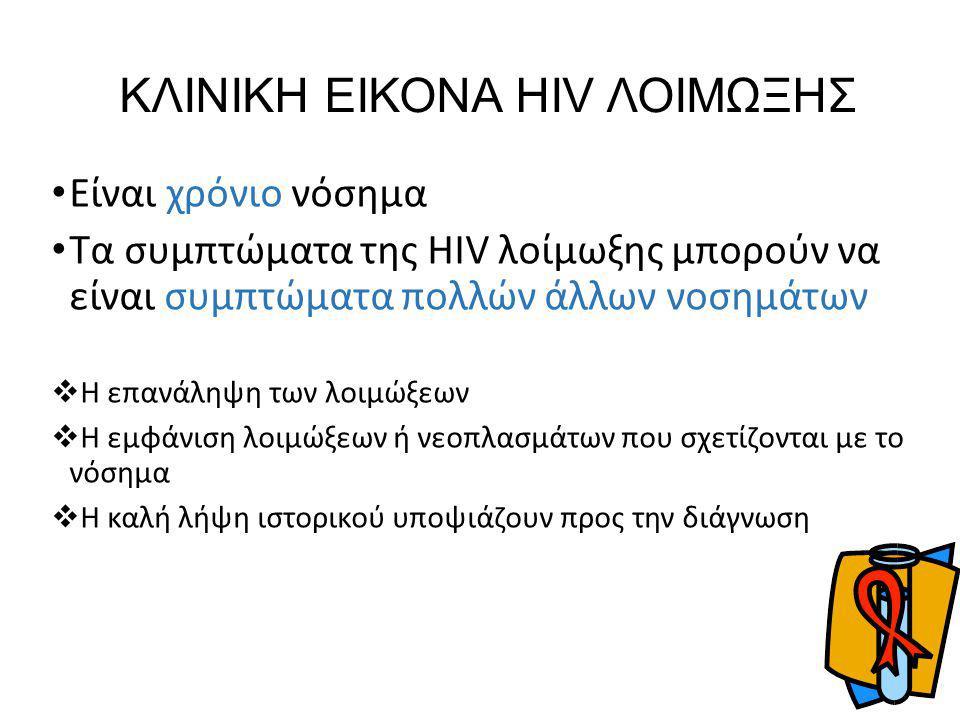ΚΛΙΝΙΚΗ ΕΙΚΟΝΑ HIV ΛΟΙΜΩΞΗΣ Είναι χρόνιο νόσημα Τα συμπτώματα της HIV λοίμωξης μπορούν να είναι συμπτώματα πολλών άλλων νοσημάτων  Η επανάληψη των λο