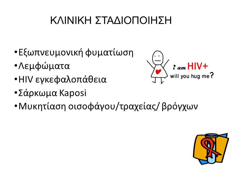 Εξωπνευμονική φυματίωση Λεμφώματα HIV εγκεφαλοπάθεια Σάρκωμα Kaposi Mυκητίαση οισοφάγου/τραχείας/ βρόγχων ΚΛΙΝΙΚΗ ΣΤΑΔΙΟΠΟΙΗΣΗ