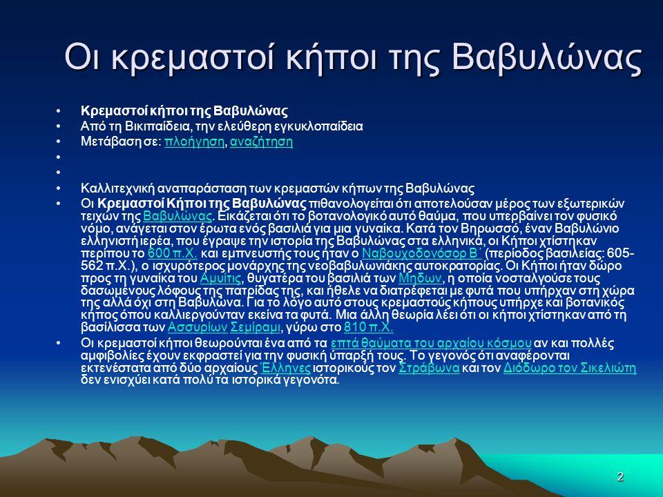 2 Οι κρεμαστοί κήποι της Βαβυλώνας Κρεμαστοί κήποι της Βαβυλώνας Από τη Βικιπαίδεια, την ελεύθερη εγκυκλοπαίδεια Μετάβαση σε: πλοήγηση, αναζήτησηπλοήγ