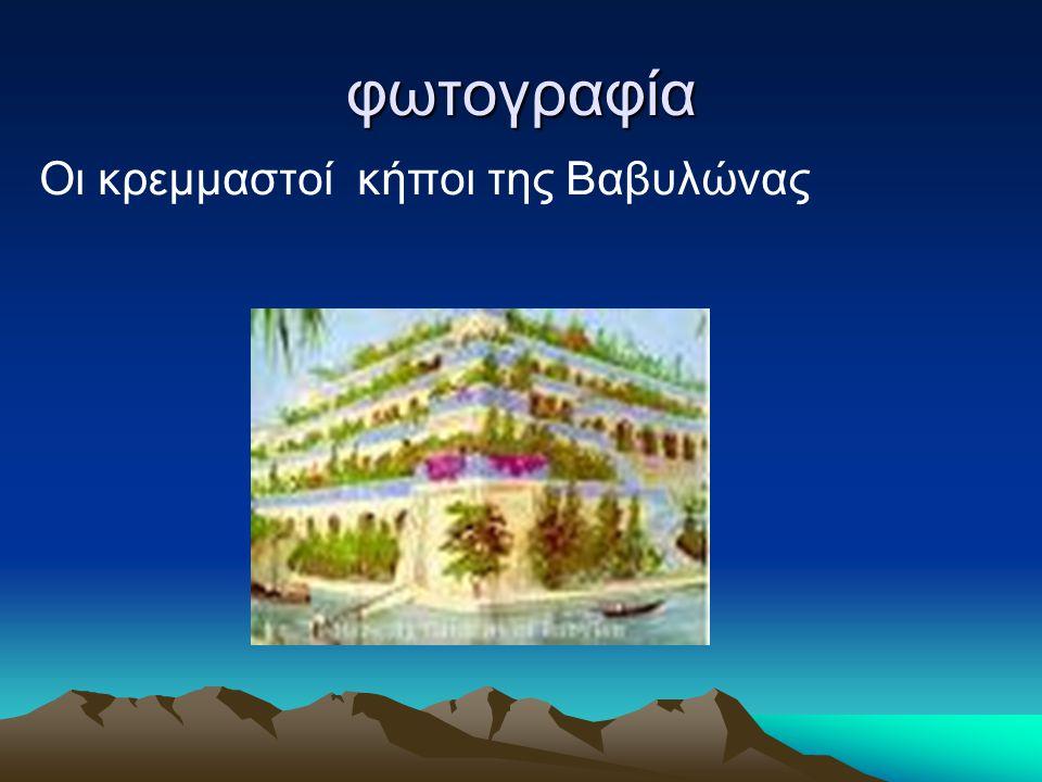 φωτογραφία Οι κρεμμαστοί κήποι της Βαβυλώνας <