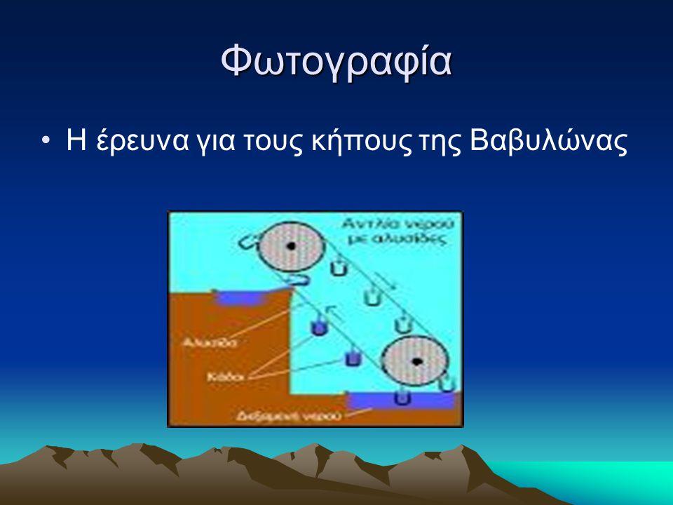 Φωτογραφία Η έρευνα για τους κήπους της Βαβυλώνας