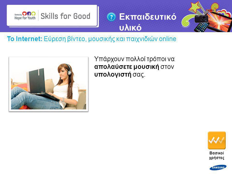 Copyright ©: 1995-2011 SAMSUNG & Samsung Hope for Youth. Με επιφύλαξη κάθε νόμιμου δικαιώματος Εκπαιδευτικό υλικό Το Internet: Εύρεση βίντεο, μουσικής