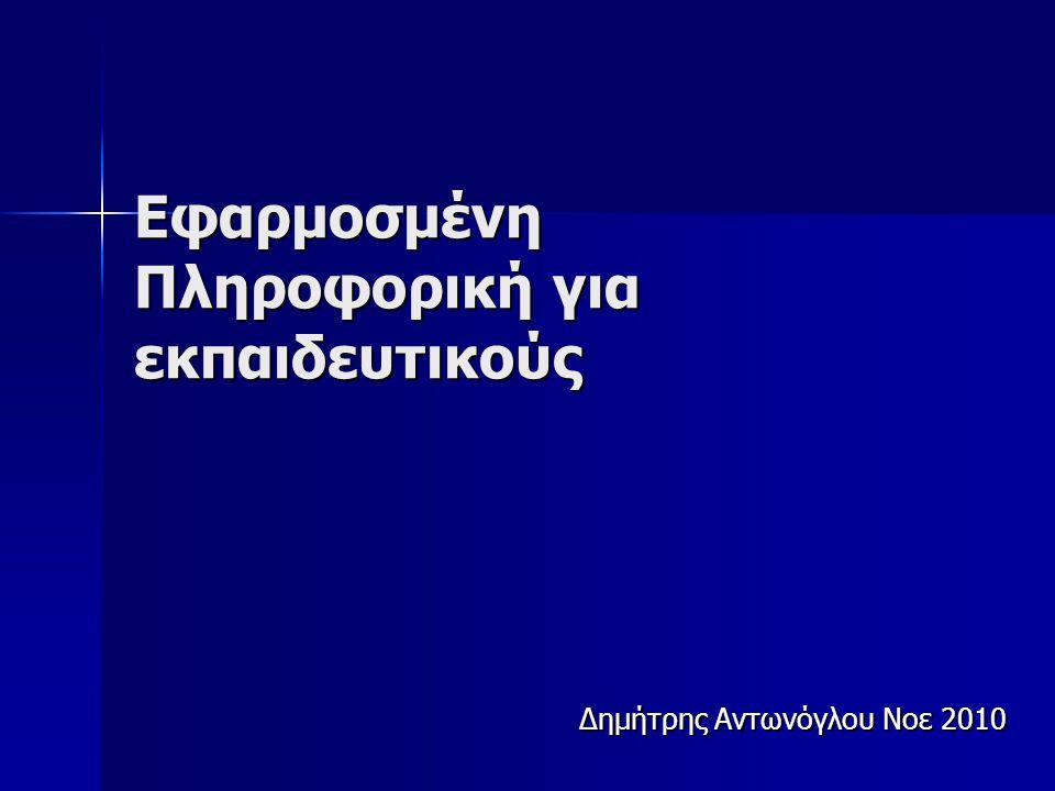 Εφαρμοσμένη Πληροφορική για εκπαιδευτικούς Δημήτρης Αντωνόγλου Νοε 2010