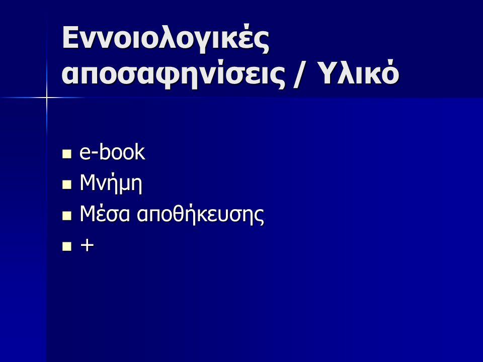Εννοιολογικές αποσαφηνίσεις / Υλικό e-book e-book Μνήμη Μνήμη Μέσα αποθήκευσης Μέσα αποθήκευσης +