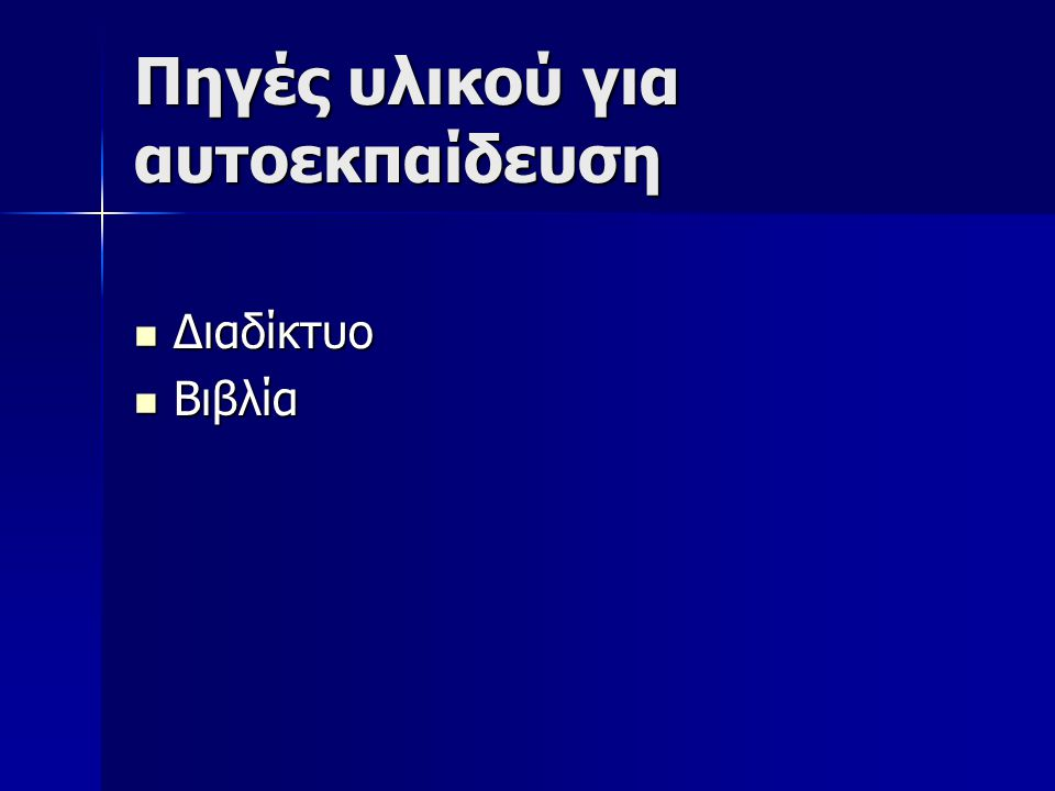 Πηγές υλικού για αυτοεκπαίδευση Διαδίκτυο Διαδίκτυο Βιβλία Βιβλία