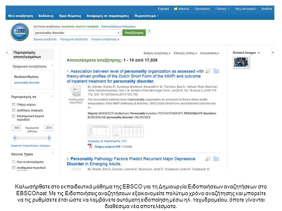 Η ρύθμιση μιας Ειδοποίησης αναζήτησης από τη λίστα αποτελεσμάτων είναι εύκολη και μπορεί να γίνει γρήγορα.