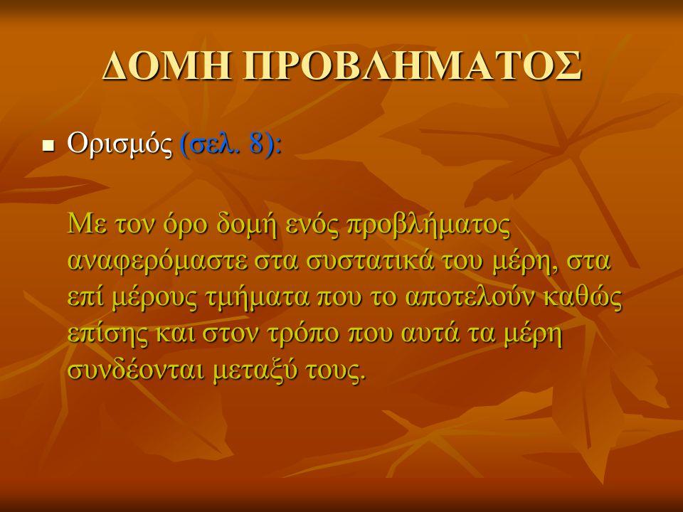 ΔΟΜΗ ΠΡΟΒΛΗΜΑΤΟΣ Ορισμός (σελ. 8): Ορισμός (σελ.