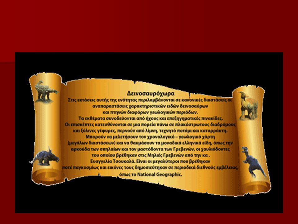 ΒΙΒΛΙΟΓΡΑΦΙΑ ΓΙΑ ΤΙΣ ΓΡΑΠΤΕΣ ΠΛΗΡΟΦΟΡΙΕΣ: http://virtualschool.web.auth.gr/1.3/youngs/Pre historic/evolutionoflife/evolusion_of_life.html http://virtualschool.web.auth.gr/1.3/youngs/Pre historic/evolutionoflife/evolusion_of_life.html http://virtualschool.web.auth.gr/1.3/youngs/Pre historic/evolutionoflife/evolusion_of_life.html http://virtualschool.web.auth.gr/1.3/youngs/Pre historic/evolutionoflife/evolusion_of_life.html ΓΙΑ ΤΙΣ ΕΙΚΟΝΕΣ: http://www.infogr.gr/parkodeinosauron/infob.gif http://farm4.static.flickr.com/3440/3240624231_4 57abbe7ca.jpg http://farm4.static.flickr.com/3440/3240624231_4 57abbe7ca.jpg http://kpe- kastor.kas.sch.gr/biod_net/photos/material1.jpg