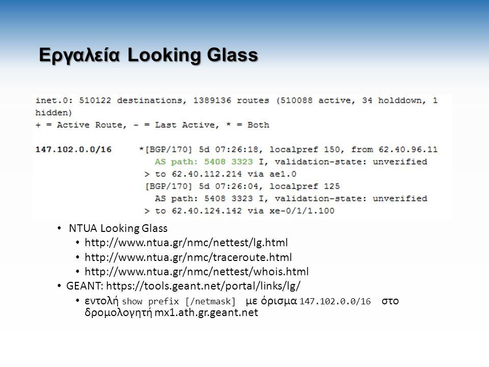Εργαλεία Looking Glass Web-Based εργαλεία διαχείρισης Δίνουν ελεγχόμενη πρόσβαση και πληροφορίες από το εσωτερικό του δικτύου.
