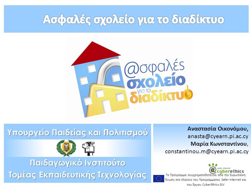 Υπουργείο Παιδείας και Πολιτισμού Παιδαγωγικό Ινστιτούτο Τομέας Εκπαιδευτικής Τεχνολογίας Αναστασία Οικονόμου, anasta@cyearn.pi.ac.cy Μαρία Κωνσταντίν