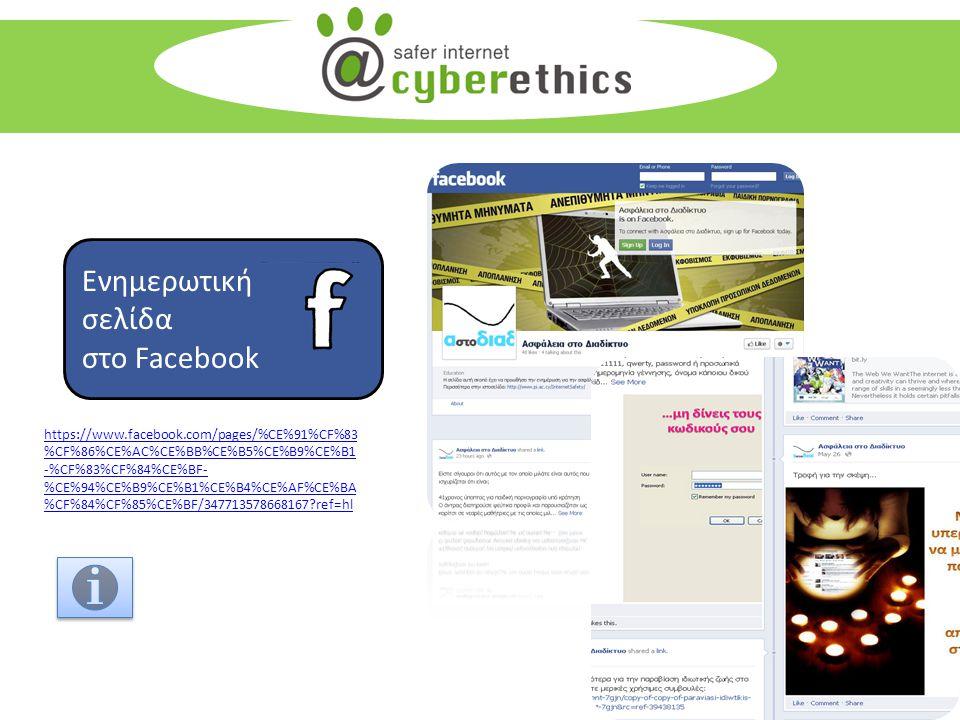 Ενημερωτική σελίδα στο Facebook https://www.facebook.com/pages/%CE%91%CF%83 %CF%86%CE%AC%CE%BB%CE%B5%CE%B9%CE%B1 -%CF%83%CF%84%CE%BF- %CE%94%CE%B9%CE%