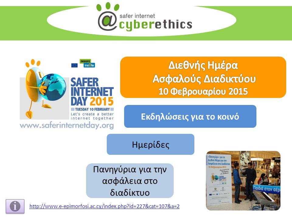 Εκδηλώσεις για το κοινό Ημερίδες Πανηγύρια για την ασφάλεια στο διαδίκτυο http://www.e-epimorfosi.ac.cy/index.php?id=227&cat=107&a=2